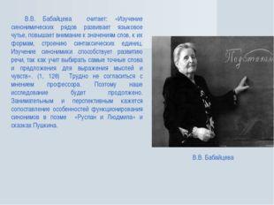 В.В. Бабайцева считает: «Изучение синонимических рядов развивает языковое чут