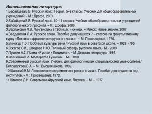 Использованная литература: 1.Бабайцева В.В. Русский язык: Теория. 5–9 классы: