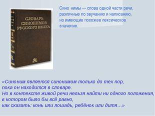 «Синоним является синонимом только до тех пор, пока он находится в словаре. Н