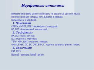 Явление синонимии можно наблюдать на различных уровнях языка. Понятие синоним