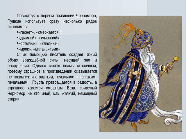 Повествуя о первом появлении Черномора, Пушкин использует сразу несколько ряд...