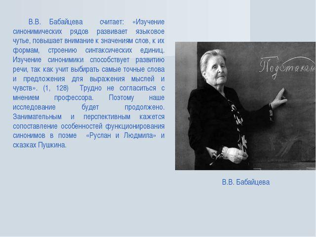 В.В. Бабайцева считает: «Изучение синонимических рядов развивает языковое чут...
