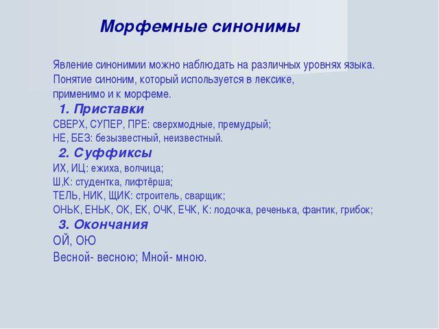 Явление синонимии можно наблюдать на различных уровнях языка. Понятие синоним...