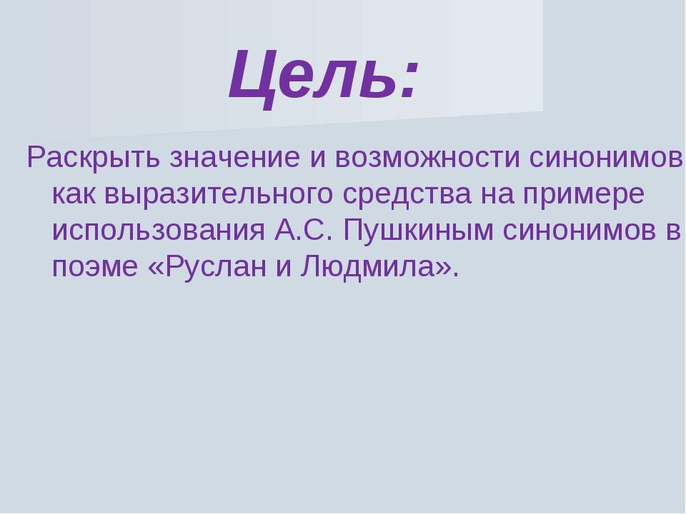 Цель: Раскрыть значение и возможности синонимов как выразительного средства н...