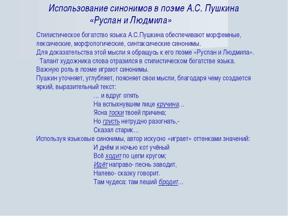 Стилистическое богатство языка А.С.Пушкина обеспечивают морфемные, лексически...