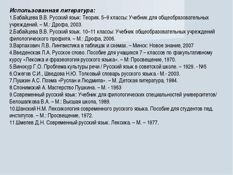 Использованная литература: 1.Бабайцева В.В. Русский язык: Теория. 5–9 классы:...