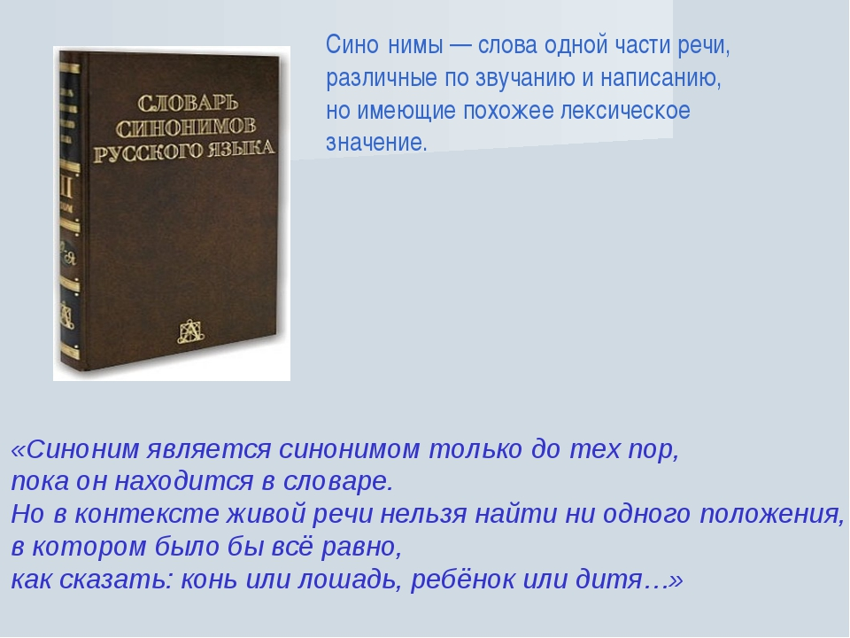 «Синоним является синонимом только до тех пор, пока он находится в словаре. Н...