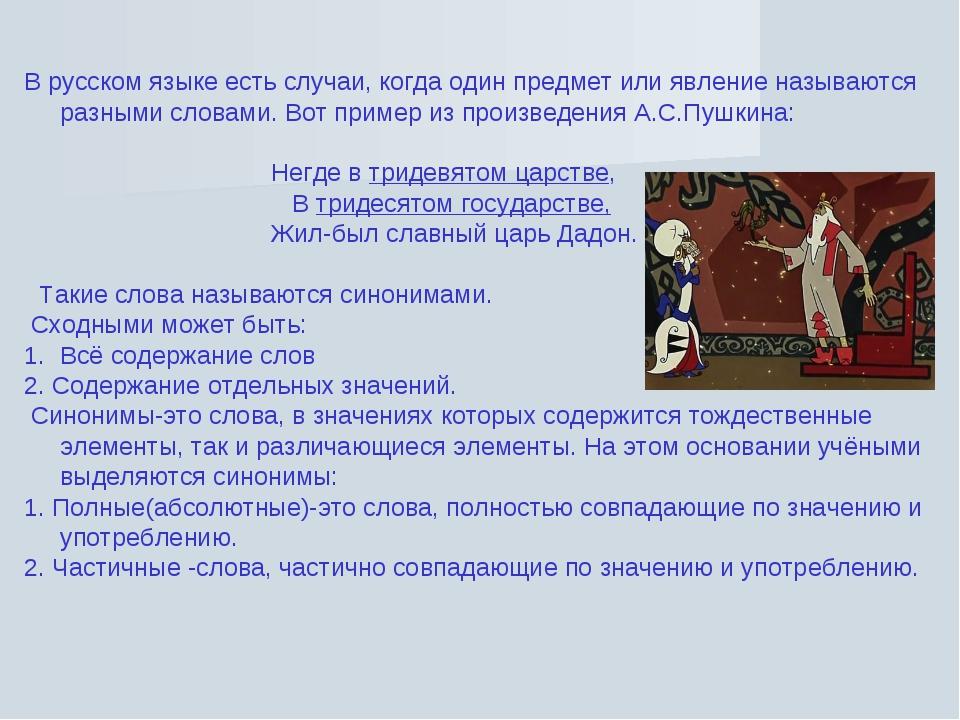 В русском языке есть случаи, когда один предмет или явление называются разным...