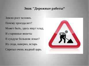 """Знак """"Дорожные работы"""" Землю роет человек. Почему проезда нет? Может быть, зд"""