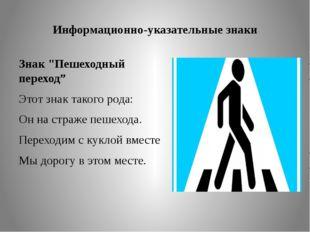 """Информационно-указательные знаки Знак """"Пешеходный переход"""" Этот знак такого р"""