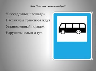 """Знак """"Место остановки автобуса"""" У посадочных площадок Пассажиры транспорт жду"""