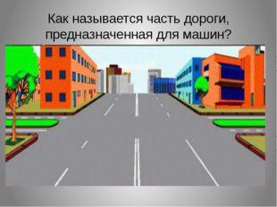 Как называется часть дороги, предназначенная для машин?