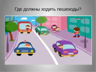 Где должны ходить пешеходы?