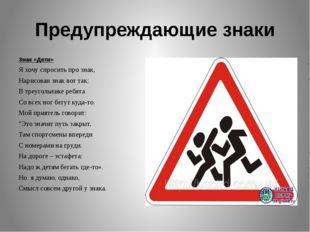 Предупреждающие знаки Знак «Дети» Я хочу спросить про знак, Нарисован знак во