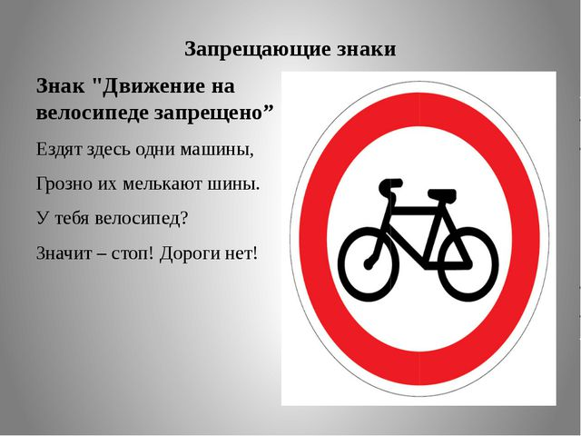 """Запрещающие знаки Знак """"Движение на велосипеде запрещено"""" Ездят здесь одни ма..."""