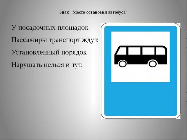 """Знак """"Место остановки автобуса"""" У посадочных площадок Пассажиры транспорт жду..."""