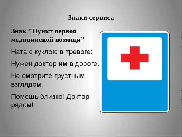 """Знаки сервиса Знак """"Пункт первой медицинской помощи"""" Ната с куклою в тревоге:..."""