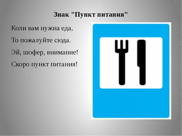 """Знак """"Пункт питания"""" Коли вам нужна еда, То пожалуйте сюда. Эй, шофер, вниман..."""