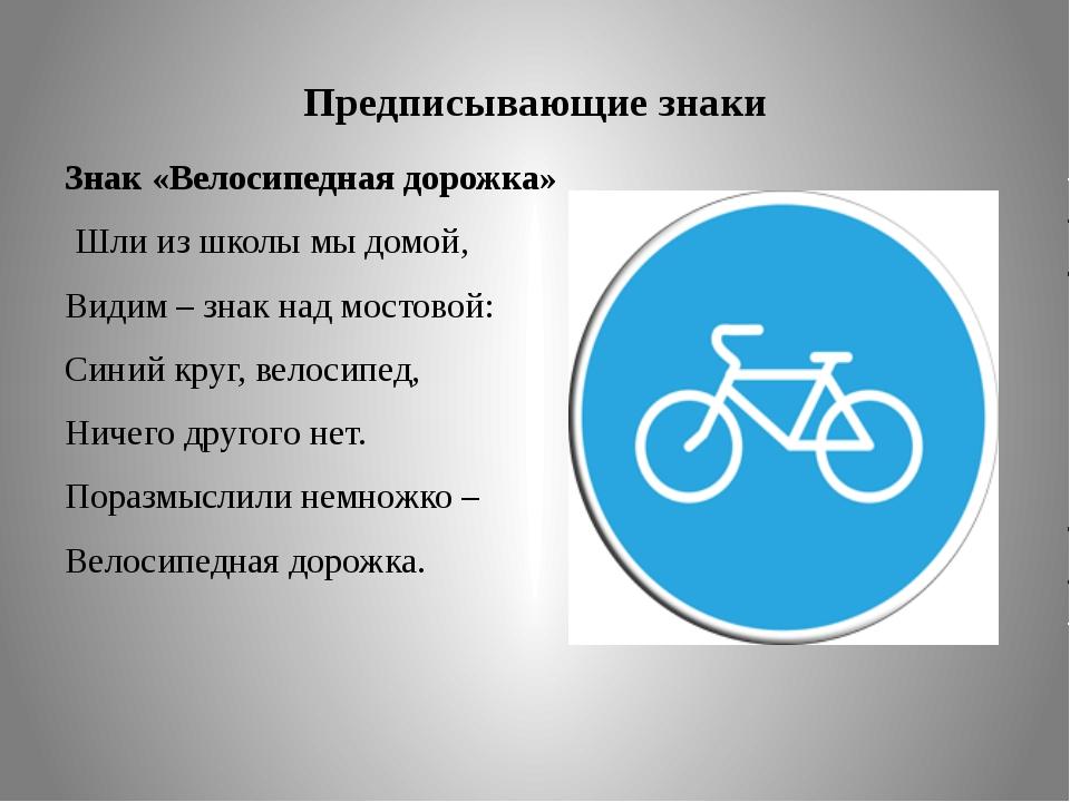 Предписывающие знаки Знак «Велосипедная дорожка» Шли из школы мы домой, Видим...
