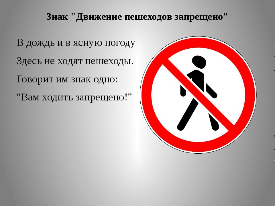 """Знак """"Движение пешеходов запрещено"""" В дождь и в ясную погоду Здесь не ходят п..."""