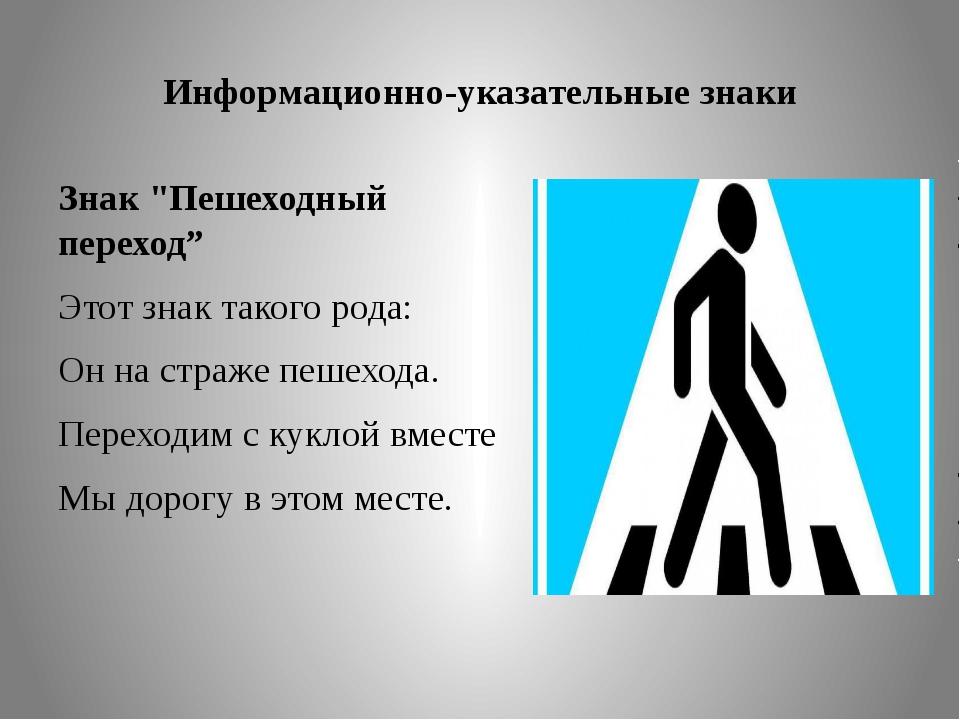 """Информационно-указательные знаки Знак """"Пешеходный переход"""" Этот знак такого р..."""