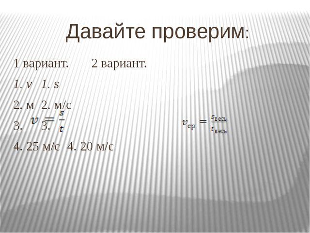Давайте проверим: 1 вариант.2 вариант. 1. v1. s 2. м2. м/с 3....