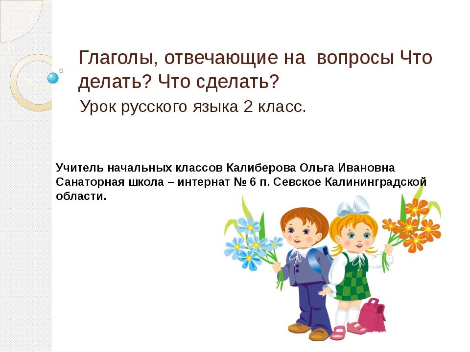 Глаголы, отвечающие на вопросы Что делать? Что сделать? Урок русского языка 2...
