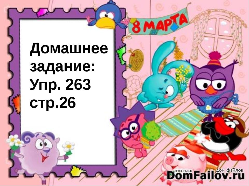 Домашнее задание: Упр. 263 стр.26