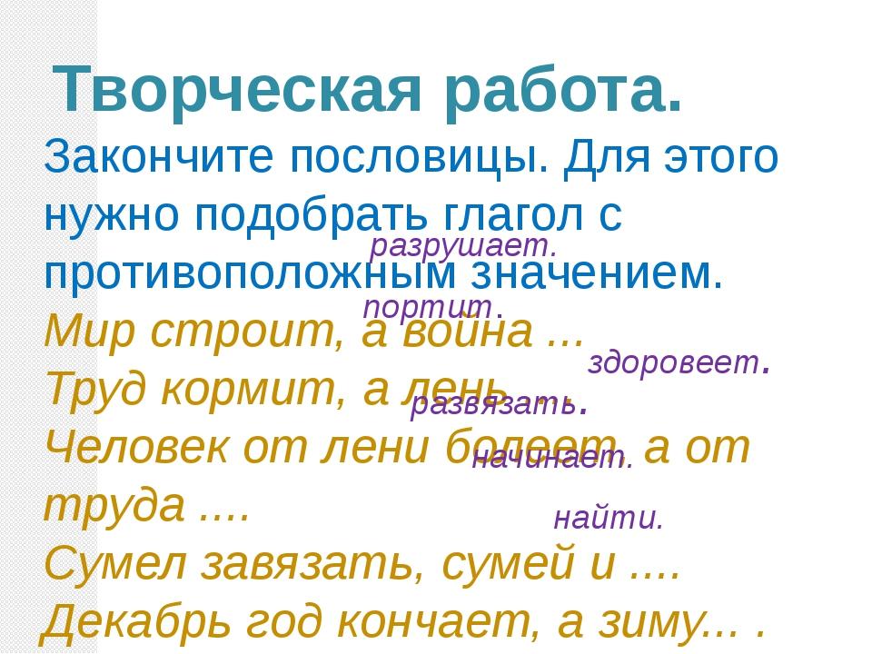 Творческая работа. Закончите пословицы. Для этого нужно подобрать глагол с п...