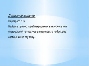 Домашнее задание. Параграф 3. 5. Найдите пример кораблекрушения в интернете и