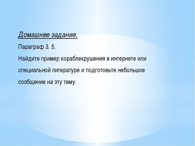 Домашнее задание. Параграф 3. 5. Найдите пример кораблекрушения в интернете и...