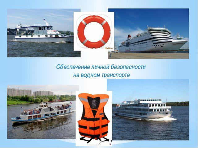 Обеспечение личной безопасности на водном транспорте