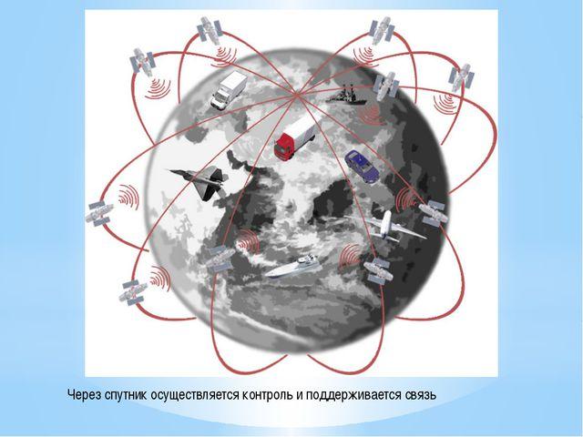 Через спутник осуществляется контроль и поддерживается связь
