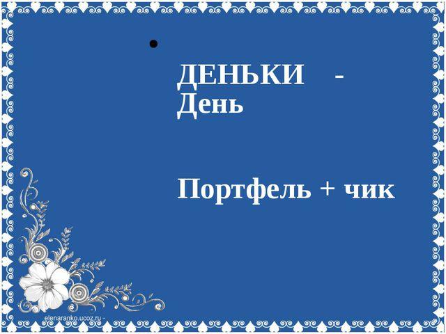 ДЕНЬКИ - День Портфель + чик
