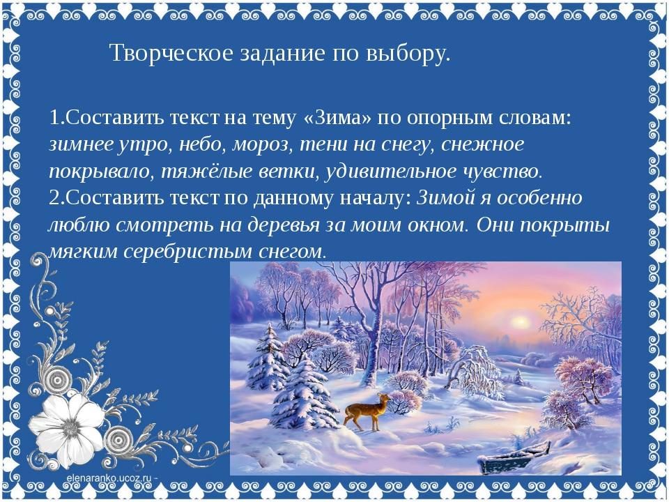 Творческое задание по выбору. 1.Составить текст на тему «Зима» по опорным сл...