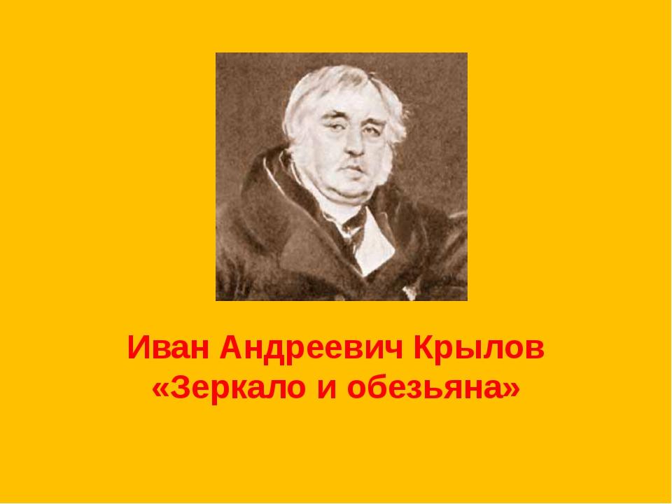 Иван Андреевич Крылов «Зеркало и обезьяна»