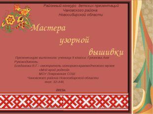 Мастера узорной вышивки Районный конкурс детских презентаций Чановского райо