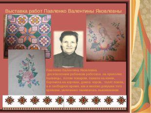 Выставка работ Павленко Валентины Яковлевны Павленко Валентина Яковлевна деся
