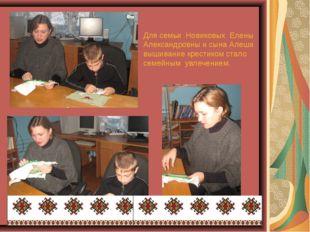 Для семьи Новиковых Елены Александровны и сына Алеши вышивание крестиком ста