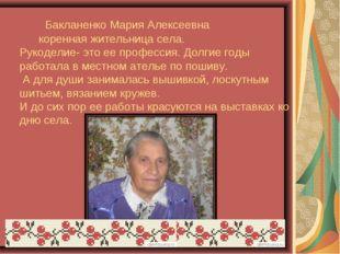 Бакланенко Мария Алексеевна коренная жительница села. Рукоделие- это ее проф