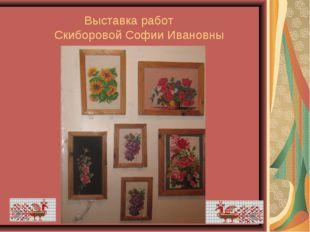 Выставка работ Скиборовой Софии Ивановны