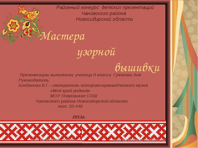 Мастера узорной вышивки Районный конкурс детских презентаций Чановского райо...