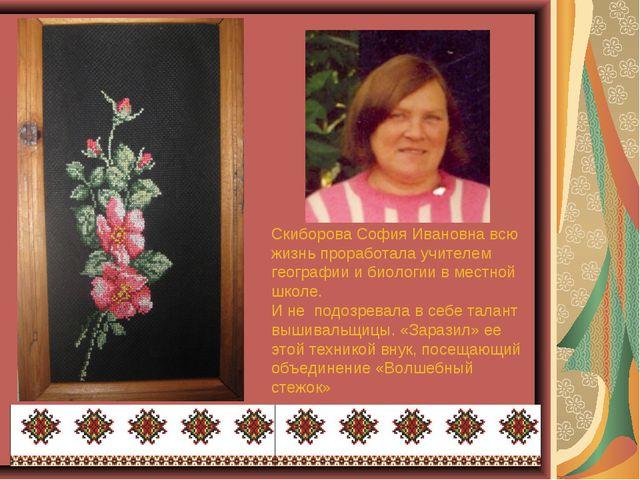 Скиборова София Ивановна всю жизнь проработала учителем географии и биологии...