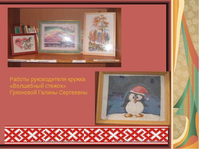 Работы руководителя кружка «Волшебный стежок» Грязновой Галины Сергеевны
