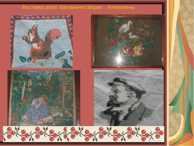 Выставка работ Бакланенко Марии Алексеевны