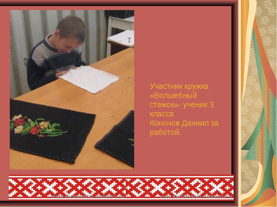 Участник кружка «Волшебный стежок»- ученик 3 класса Кононов Даниил за работой.