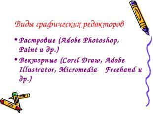Виды графических редакторов Растровые (Adobe Photoshop, Paint и др.) Векторн