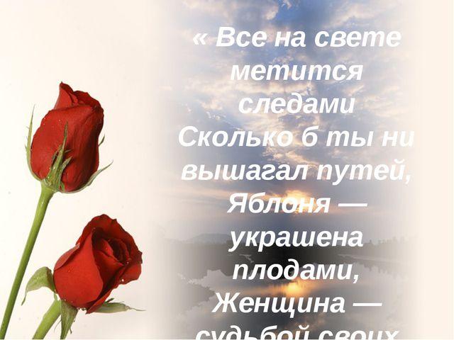 «Все на свете метится следами Сколько бты ни вышагал путей, Яблоня — украш...