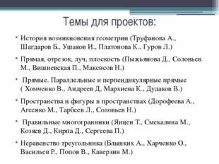 Темы для проектов: История возникновения геометрии (Труфанова А., Шагдаров Б.