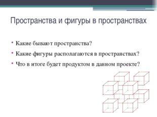Правильные многогранники Что такое правильный многогранник? Кто открыл правил